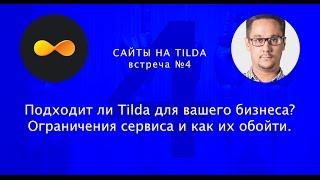 Сайты на Tilda №4 — Подходит ли Tilda для вашего бизнеса?