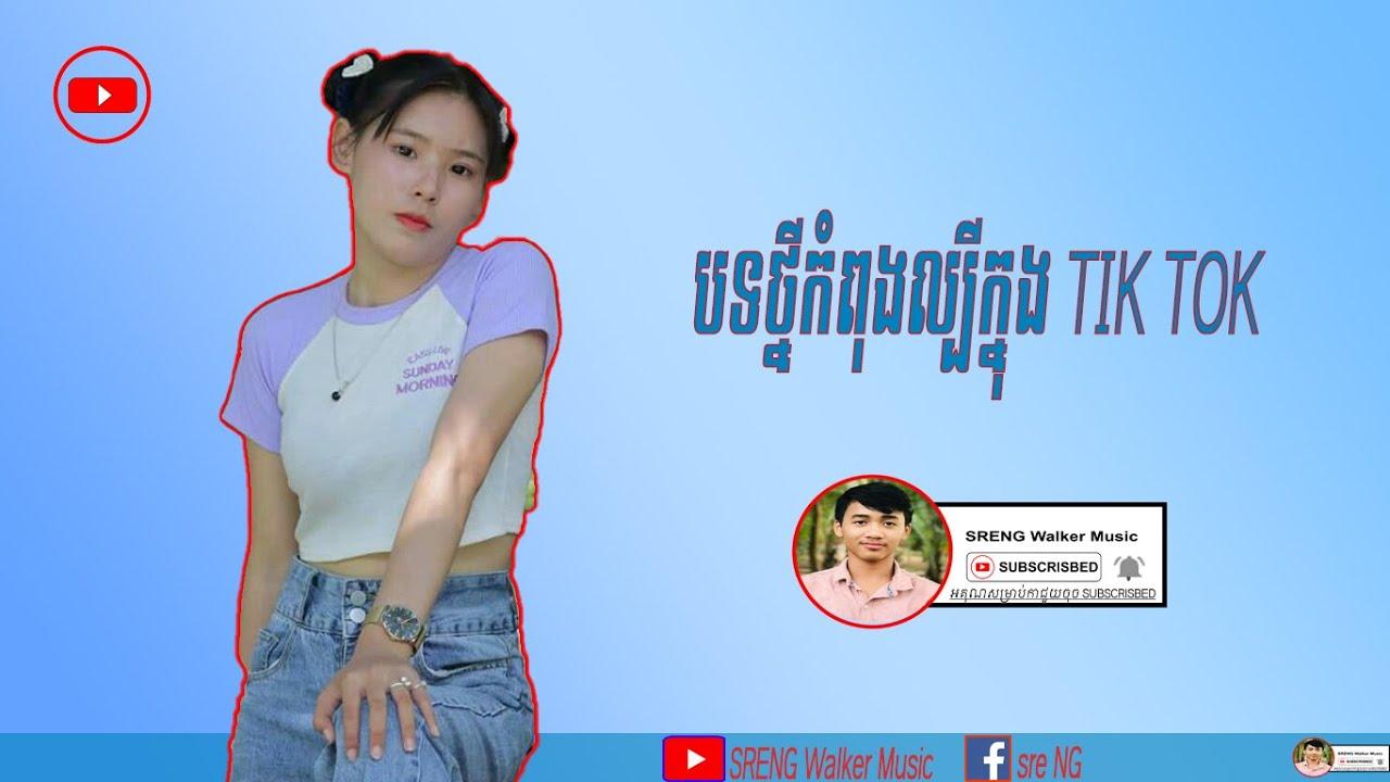 Song Remix 2020 កក្រើកក្លឹប 2021 of Tik Tok ...  |Tiktok Song Quotes 2021