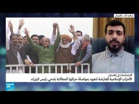 باكستان: الأحزاب الإسلامية تتعهد بمواصلة حراكها المطالب بتنحي رئيس الوزراء  - 17:00-2019 / 11 / 11