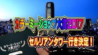 アイス屋の表彰式 カラーミーショップ大賞2017授賞式行きが決定!(セルリアンタワー)  動画サムネイル