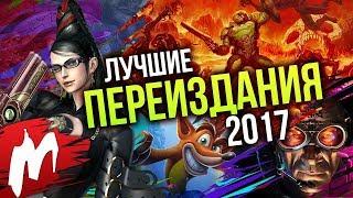 Лучшие ПЕРЕИЗДАНИЯ 2017   Итоги года - игры 2017   Игромания