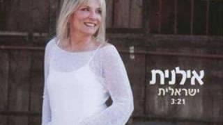 אילנית - ישראלית [2008]