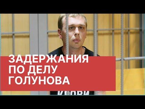 Задержания по делу Ивана Голунова. Бывших полицейских задержали по делу Ивана Голунова