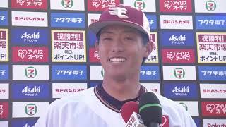 イーグルス・辰己選手のヒーローインタビュー動画。 2019/05/08 東北楽...