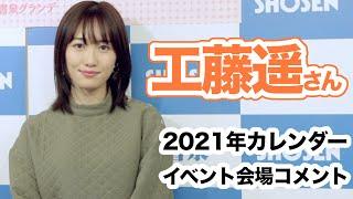 女優の工藤遥さんをお迎えして、2021年カレンダー(ハゴロモ)発売記念イベントを2020年12月5日に書泉グランデで開催。書泉チャンネルにコメントをいただきました!
