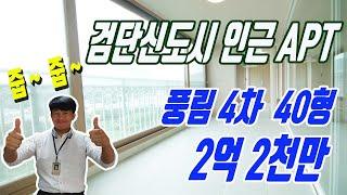 줍줍 2억2천 40평 마전동 풍림아이원4차 아파트검단신…
