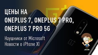 Цены на OnePlus 7, OnePlus 7 Pro, OnePlus 7 Pro 5G. Наушники от Microsoft. Новости о iPhone XI