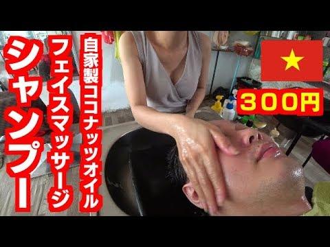 Face massage & shampoo in Vietnam! Homemade coconut oil of your shop 300 yen ♪