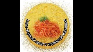 Салат на любой праздник! Очень вкусный салат с корейской морковью