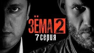 ЗЁМА 2 (Серия 7)