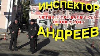 """""""Инспектор Андреев ! Антитеррористическая Спецоперация !"""""""
