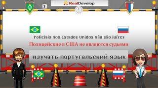 как выучить португальский 7 учить португальский онлайн