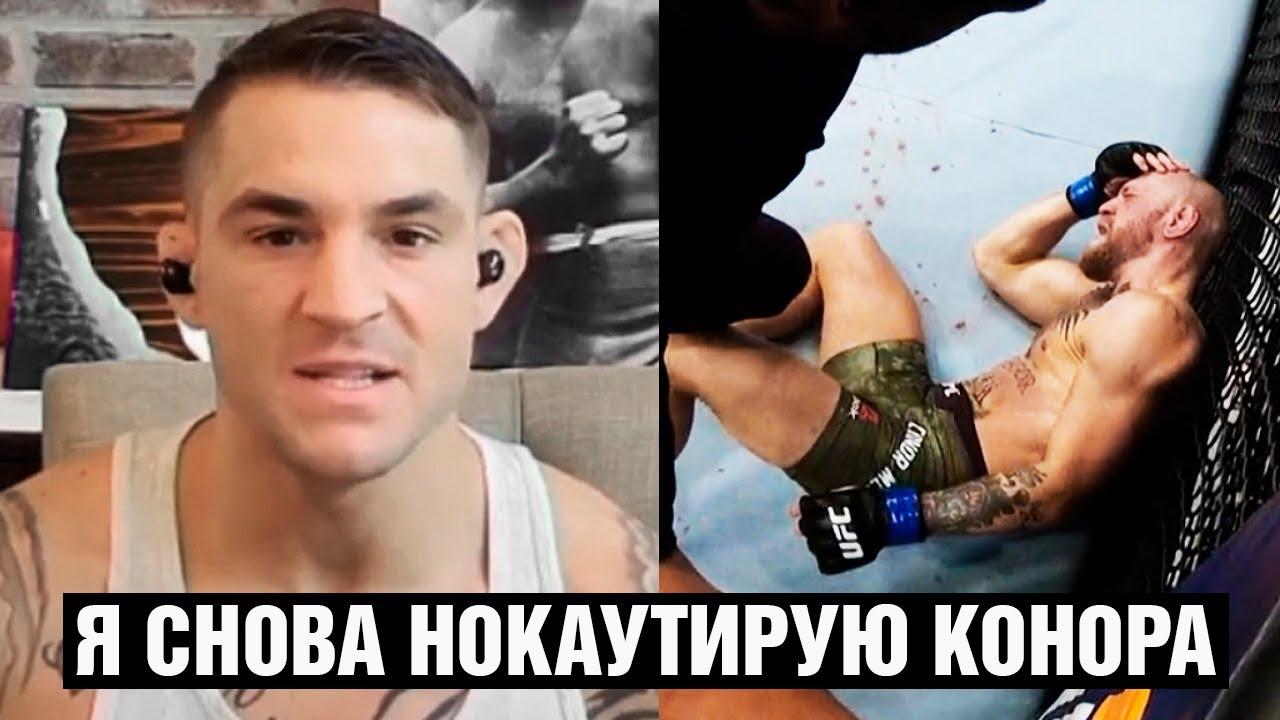 Нокаутирую Конора Макгрегора снова / Интервью с Порье перед боем на UFC 264