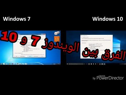 الفرق بين ويندوز 7 و الويندوز 10