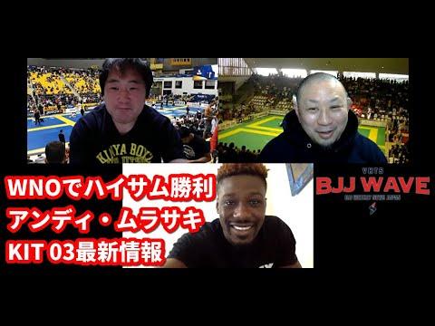 【BJJ-WAVE】WNOでハイサム勝利&アンディ・ムラサキ・セミナー&KIT03最新情報【ブラジリアン柔術】