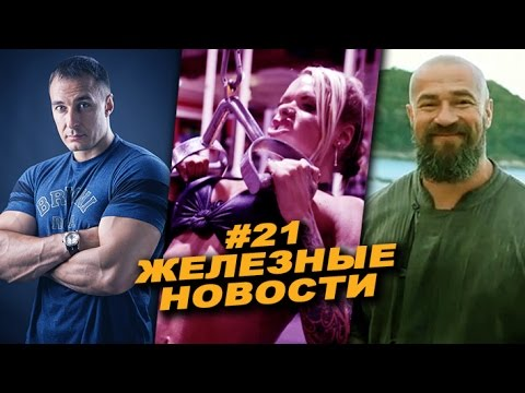 Ждем Воеводу, следим за Бадюком и восхищаемся Рейс с Мело #21 ЖЕЛЕЗНЫЕ НОВОСТИ