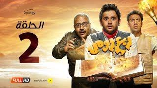 Rob3 Romy- Ep 02 - Mostafa Khater | مسلسل ربع رومي - الحلقة 2 الثانية - مصطفى خاطر - رمضان 2018