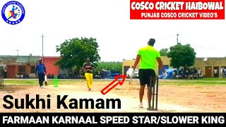Sukhi Kamam ਬੰਦ ਕਰਤਾ Farman Khan (Karnal) ਵਾਲੇ Ne || Bowling Speed 👌 || @Cosco Cricket Haibowal
