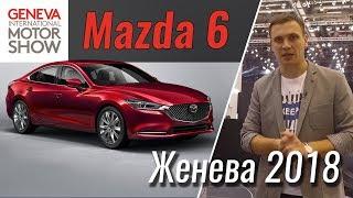 Новая Mazda 6: седан, универсал и новый 2.5Т. Женева 2018