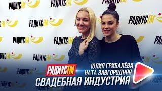 О свадебной индустрии - с Юлией Грибалёвой и Натой Завгородней
