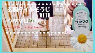 【お掃除動画】ウタマロクリーナーで、玄関タイルそうじ♪ clean with me !!