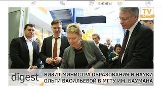 Визит Министра образования и науки Ольги Васильевой в МГТУ им. Н.Э. Баумана