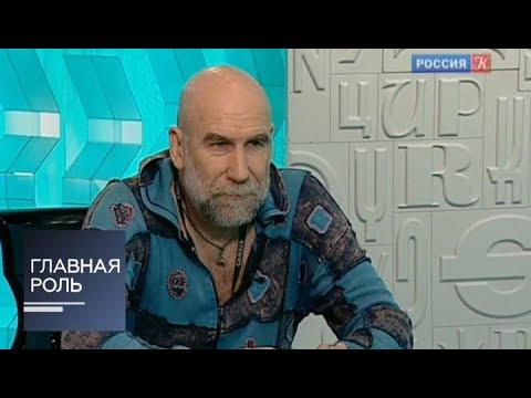 Главная роль. Иван Максимов. Эфир от 08.04.2014