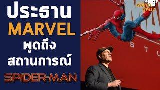 spider man live 250819