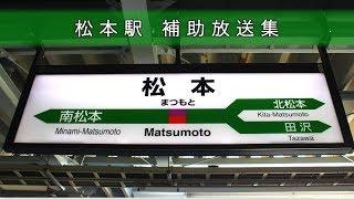 【作業用】松本駅 補助放送集【69ファイル収録】