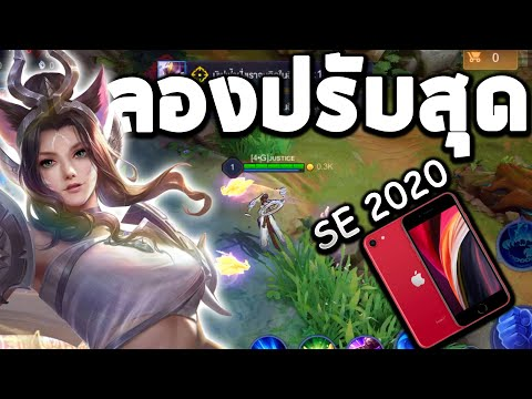 (ROV) เล่น Arumสายฆ่า! แบบปรับภาพสูงสุดทุกอย่างในIPHONE SE 2020!
