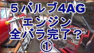 AE111 5バルブ4AGエンジン 全バラ完了?①