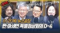 11월21일(목) 김어준의 뉴스공장 LIVE / tbsTV & FM