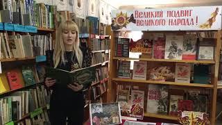 """Попова В.П. """"Война, война - святая проза"""" марафон военной книги"""