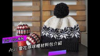 Fair Isle 系列 Ash 雪花球球帽材料包介紹
