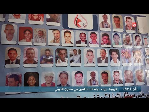 كورونا ..  يهدد حياة المختطفين في سجون الحوثي