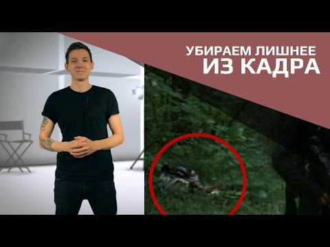 Убираем ненужное из кадра | how to remove the excess objects