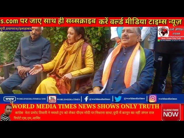 कांग्रेस  नेता प्रमोद तिवारी ने नमस्ते ट्रंप को लेकर पीएम मोदी पर निशाना साधा,यूपी में कानून का नहीं