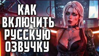 Как Включить Русскую Озвучку в Cyberpunk 2077. Что Делать Если Нет Русской Озвучки в Киберпанк 2077