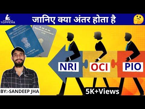 NRI   OCI   PIO   Citizenship   The Exam Toppers   Sandeep Jha   Tranding   Current Affairs