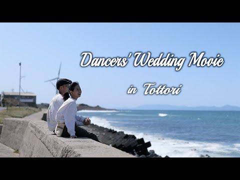 【結婚式 オープニングムービー】ダンサーカップル × 鳥取の大自然