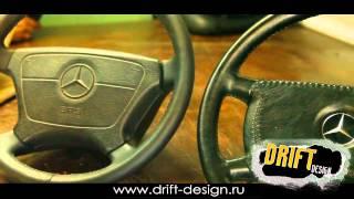 www.Drift-Design.ru Правильная Перетяжка Руля автомобиля кожей