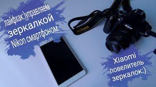 управляем смартфоном xiaomi зеркалкой Nikon,как подключить смартфон к фотоаппарату