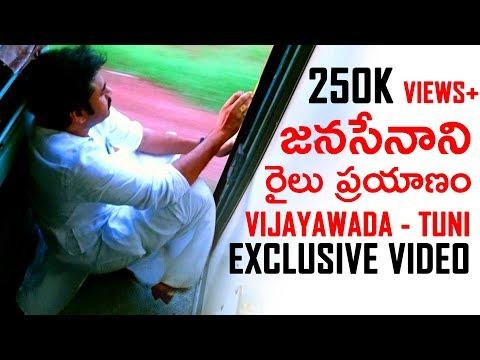 Train Journey With JANASENANI I జనసేనానితో రైలు ప్రయాణం | Vijayawada to Tuni | Exclusive Video