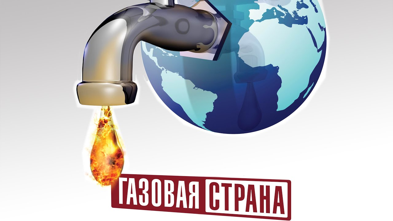 ГАЗОВАЯ СТРАНА - Официальный русский трейлер (2020)