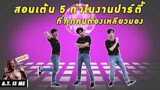 สอนเต้น 5 ท่าในงานปาร์ตี้ที่ทุกคนต้องเหลียวมอง | EASY DANCE STEPS FOR PARTY | A.T. IS ME