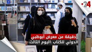 (دقيقة من معرض أبوظبي الدولي للكتاب (اليوم الثالث