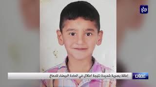 والدة الطفل باسل تستنجد لإنقاذ وحيدها من مرض نادر - (31-1-2019)