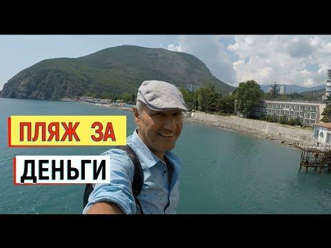 🔴🔴ТАКОГО НАПЛЫВА ТУРИСТОВ ПАРТЕНИТ НЕ ОЖИДАЛ.Крым 2019.Цены в Крыму