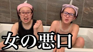 お風呂が嫌いな女子2人が湯船に浸かりながら悪口を言うだけの動画【てんちむちゃんコラボ♡】