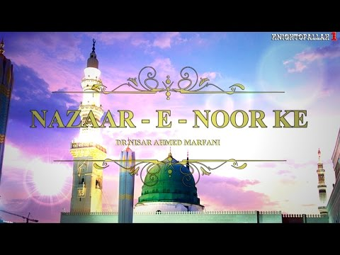 Nazaar e Noor Ke -  Dr Ahmed Nisar Marfani - New Album 2015
